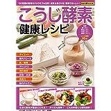 こうじ酵素 健康レシピ (わかさ夢MOOK 75)