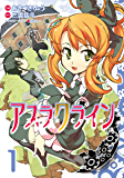 アスラクライン(1) (電撃コミックス)
