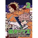 勇者のクズ 2巻(ランチャーコミックス)