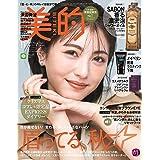 美的(BITEKI) 2021年 11 月号 [雑誌]