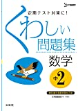 くわしい問題集数学 中学2年 新装版 (中学くわしい問題集)