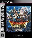 アルティメット ヒッツ ドラゴンクエストヒーローズ 闇竜と世界樹の城 - PS3