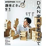 DAN家具に囲まれて (NHK趣味どきっ!)