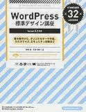 WordPress標準デザイン講座【Version 4.x対応】