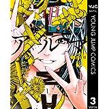 アルマ 3 (ヤングジャンプコミックスDIGITAL)