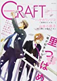 CRAFT vol.76―ORIGINAL COMIC ANTHOLOGY (H&C Comics)