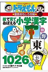 改訂新版 ドラえもんの国語おもしろ攻略 絵で見ておぼえる小学漢字1026 Kindle版