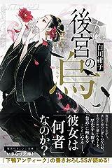 後宮の烏 (集英社オレンジ文庫) Kindle版