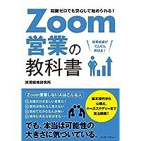 Zoom営業の教科書