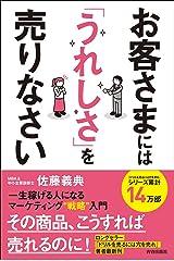 お客さまには「うれしさ」を売りなさい 一生稼げる人になるマーケティング戦略入門 Kindle版
