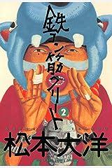 鉄コン筋クリート(2) (ビッグコミックス) Kindle版