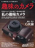 趣味のカメラ (エイムック 4581)