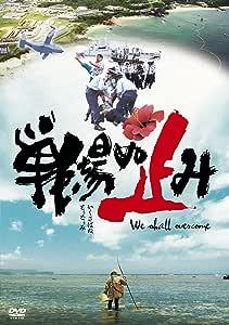 戦場ぬ止み (いくさばぬ とぅどぅみ) [DVD]