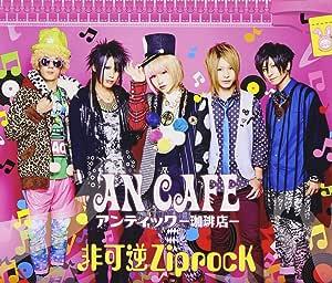 非可逆ZiprocK(初回生産限定盤)(DVD付)