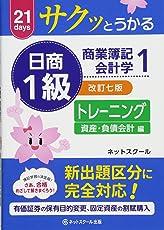 サクッとうかる日商1級 商業簿記・会計学I トレーニング【改訂七版】