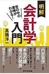 明解 会計学入門 単行本(ソフトカバー)