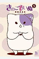 きのこいぬ(5) (RYU COMICS) Kindle版