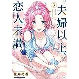 夫婦以上、恋人未満。 (3) (角川コミックス・エース)