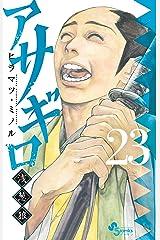 アサギロ~浅葱狼~(23) (ゲッサン少年サンデーコミックス) Kindle版