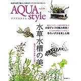 AQUA style (アクアスタイル) Vol.6 (2016-10-07) [雑誌] Aqua Style(アクアスタイル)