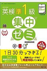 【CD付】DAILY25日間 英検準1級集中ゼミ 新試験対応版 (旺文社英検書) 単行本(ソフトカバー)