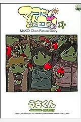 マコちゃん絵日記10 Kindle版