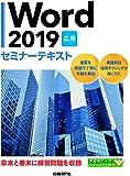 Word 2019 応用 セミナーテキスト