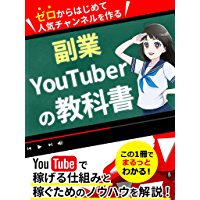 ゼロから始めて人気チャンネルを作る【副業YouTuberの教科書】: [初心者][入門][顔出し不要][動画編集][在宅…