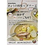 NHKきょうの料理ビギナーズ 2020年 12 月号 [雑誌]