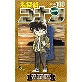 名探偵コナン(100) (少年サンデーコミックス)