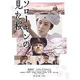 ソローキンの見た桜 通常版 DVD