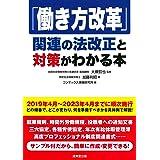 「働き方改革」関連の法改正と対策がわかる本