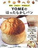 YOMEのほったらかしパン (TJMOOK)