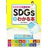 国谷裕子と考えるSDGsがわかる本
