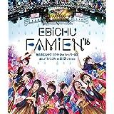 エビ中 夏のファミリー遠足 略してファミえん in 富士急2016 [Blu-ray]