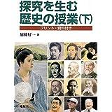 探究を生む歴史の授業 (下)