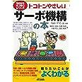 トコトンやさしいサーボ機構の本 (今日からモノ知りシリーズ)