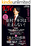 ダ・ヴィンチ 2020年5月号 [雑誌]