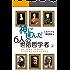 神に挑んだ6人の世俗哲学者: スピノザ/ヒューム/カント/ニーチェ/ジェイムズ/サンタヤナ(22世紀アート)