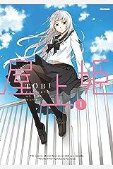 屋上姫(1) (メテオCOMICS) Kindle版