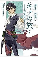 キノの旅 the Beautiful World(7) (少年マガジンエッジコミックス) Kindle版