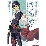 キノの旅 the Beautiful World(7) (少年マガジンエッジコミックス)