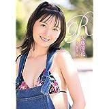 大島涼花写真集『R』