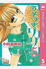 うそつきリリィ 5 (マーガレットコミックスDIGITAL) Kindle版