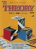 JWP209 ピアノベーシックス セオリー(楽典ワークブック) レベル4 改訂版