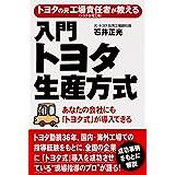 トヨタの元工場責任者が教える 入門 トヨタ生産方式 (中経出版)