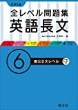 【CD付】大学入試 全レベル問題集 英語長文 6国公立大レベル (大学入試全レベ)