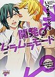開発♂ムラムラモード (ジュネットコミックス ピアスシリーズ)