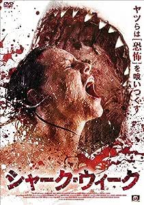 シャーク・ウィーク [DVD]