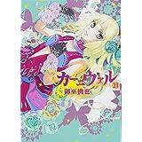 カーニヴァル 21巻 (ZERO-SUMコミックス)